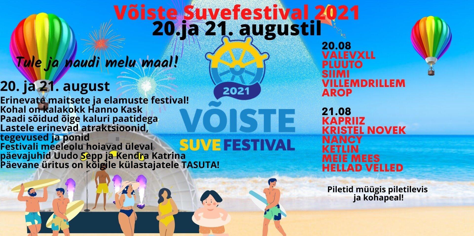 Посмотрите рыбное событие: Летний фестиваль в Выйсте